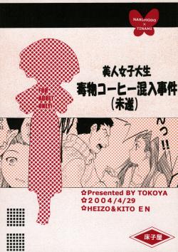 Bijin Joshidaisei Dokubutsu Coffee Konnyuu Jiken
