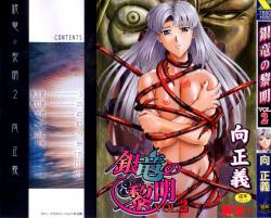 Ginryuu no Reimei   Dawn of the Silver Dragon Vol. 2
